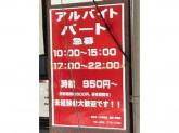 麺家 あべの神宮前店