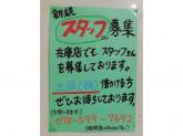 Apple Body Care(アップルボディケア) 新長田店