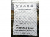 三陽警備株式会社 東京支社