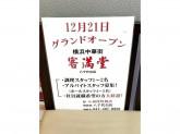 横浜中華街 中華客満堂 八千代台店
