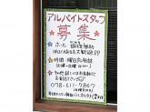 串焼ホルモン韓国バル ALTERNA(オルタナ)