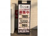 しゃぶ葉 町田木曽店