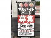 スシロー 町田木曽店