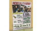 くろ○ 品川高輪口駅前店