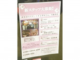 石志水産 品川店