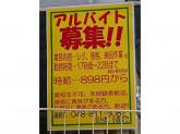 キリン堂 浦和元町店