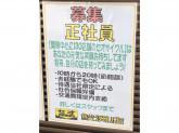 セオサイクル 鮫洲店