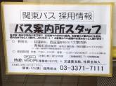 関東バス株式会社 青梅街道営業所