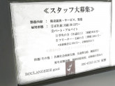 Boulangerie gout(ブーランジュリー グウ) 谷町六丁目本店