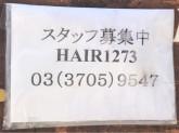 HAIR1273 上野毛店