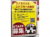 Y!mobile(ワイモバイル) ニトリモール枚方店