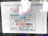 朝日新聞サービスアンカー ASA鈴蘭台