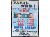 ENEOS 共栄石油株式会社 R14京葉篠崎インターSS