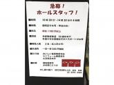 すし屋の勘八 日比谷国際ビル店