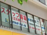 株式会社けんせつパーク(東京都北区浮間)