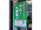 マクドナルド 小作駅前店