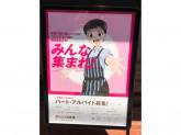 カレーハウス CoCo壱番屋 東急大岡山駅前店