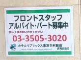 ホテルリブマックス 東京羽村駅前店