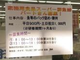 株式会社オオタ(業務用食品スーパー 府中店)