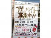 セブン-イレブン 亀有1丁目店