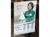 セブン-イレブン 広島矢賀新町4丁目店