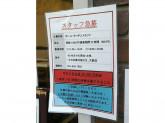 名古屋八麺山