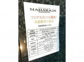 MAHARAJA(マハラジャ) 名古屋