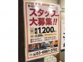 てけてけ 神田北口店