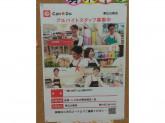 Can Do(キャンドゥ) 帯広白樺店