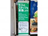 モスバーガー 幡ヶ谷店