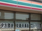 セブン-イレブン 南流山郵便局前店