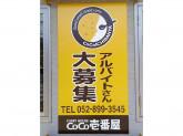 カレーハウス CoCo壱番屋 野並店