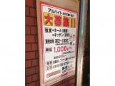 養老乃瀧 南流山店