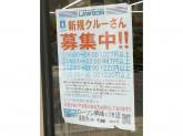 ローソン 鶴橋三丁目店