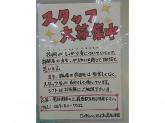 ロイヤルハンズ イオン高松東店