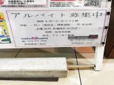 サーティワンアイスクリーム イオン長田南店