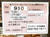 GRANO GRANO(グラーノグラーノ) 千代田橋店