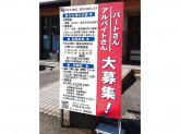 ザ・めしや岡崎葵店