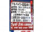 マツモトキヨシ 北浦和駅前店