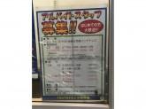 TSUTAYA 上小田井店
