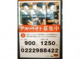 吉野家 仙台駅東口店