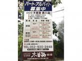 木曽路 徳川店