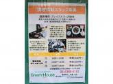 グレイプスウィズ 四谷 株式会社グリーンヘルスケアサービス
