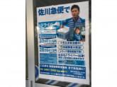 佐川急便 太子堂一丁目サービスセンター