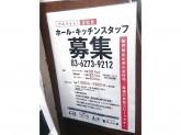 産直屋 魚渋 高田馬場店