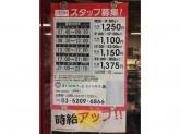 まいばすけっと 岩本町駅南店
