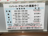 セブン-イレブン 大阪新今里4丁目店