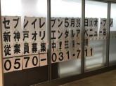セブン-イレブン 新神戸オリエンタルアベニュー店