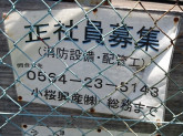 小桜興産株式会社