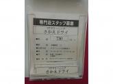 さかえドライ(株) ゆめタウン高松店